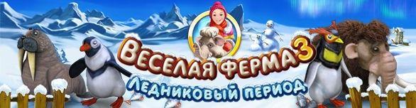 Игра «Веселая ферма 3. Ледниковый период» [farm-frenzy-3-ice-age]