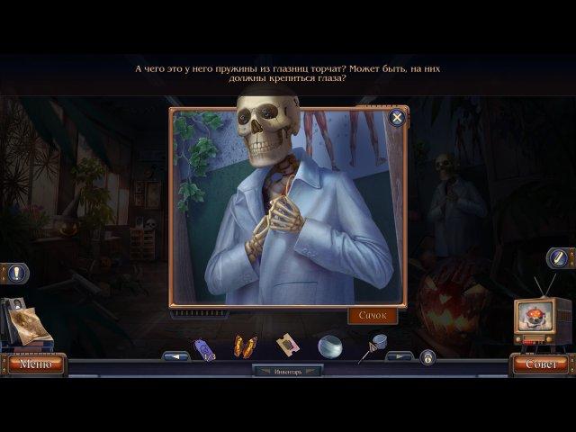 Хеллоуинские истории. Фильм ужасов. Коллекционное издание скриншот 7
