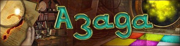 Скачать Азада