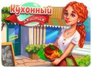 Подробнее об игре Кухонный ажиотаж