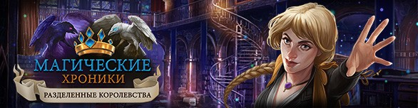 chronicles of magic divided kingdoms 586x152 - Магические хроники. Разделенные королевства