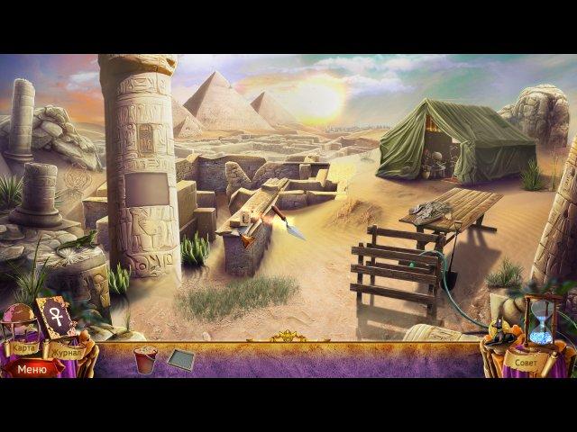 Охотник на демонов 4. Тайны Древнего Египта
