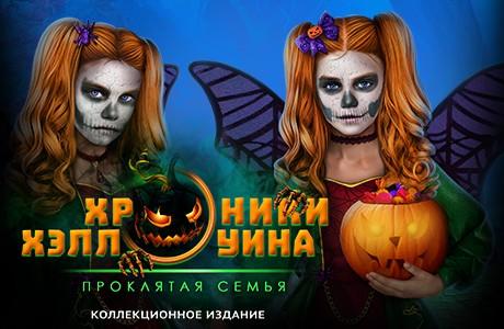 Хроники Хэллоуина. Проклятая семья. Коллекционное издание