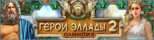 Скачать Герои Эллады 2. Олимпия