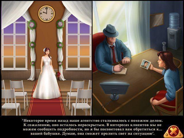 Маджонг Детектив. Похищенная любовь