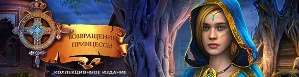 royal detective the princess returns collectors edition 586x152 - Королевский детектив. Возвращение Принцессы. Коллекционное издание