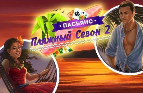 Пасьянс. Пляжный Сезон 2